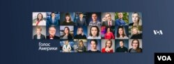 "VOA Ukrainian Team Group Photo, Команда ""Голосу Америки"""