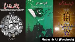 Azam Mairaj Books