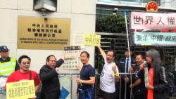 纪念国际人权日 香港团体集会关注黄琦母亲近况