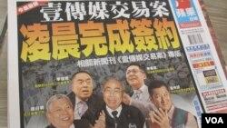 壹傳媒旗下的蘋果日報(美國之音張永泰拍攝)