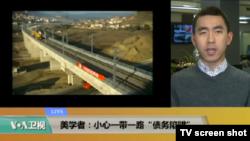 "VOA连线(许宁):美学者:小心一带一路""债务陷阱"""