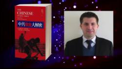 海峡论谈: 专访《中共攻台大解密》作者易思安
