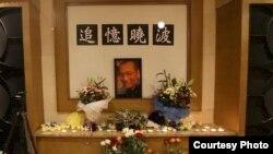 """刘晓波""""头七""""公祭:生前好友北京追思会现场。(与会者提供图片)"""