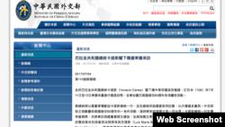 台湾外交部2017年7月4日新闻稿截图