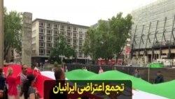 ویدیوی دیگری از تجمع اعتراضی ایرانیان ساکن کلن آلمان - شنبه ۲ مرداد ۱۴۰۰
