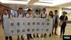 香港中大學生會及學聯成員抗議,要求校董會主席換屆不容政治干預。(美國之音湯惠芸)
