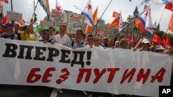 """Người biểu tình trương biểu ngữ """"Nước Nga không có Putin"""" tại Moscow, Thứ Ba 12/6/2012"""