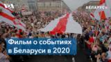 Фильм о протестах в Беларуси