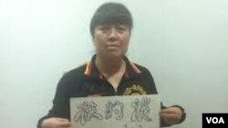 康素萍 (图片来源权利运动网)