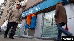 Zatvorena kiparska banka u Bukureštu