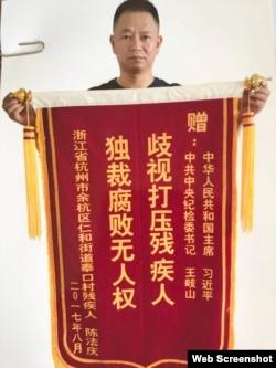 陈法庆手持批评中国领导人的锦旗 (微信图片)