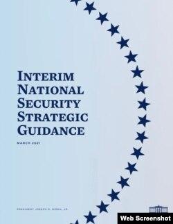 白宮《國家安全戰略中期指導方針》封面截圖