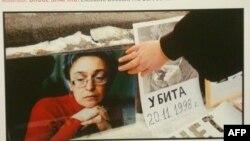 Анна Политковская: дело об убийстве остается нераскрытым