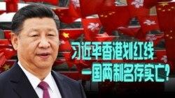 时事大家谈:习近平香港划红线,一国两制名存实亡?