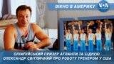 Як українські тренери готують американських чемпіонів