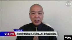 VOA连线(鲁难):百多位学者校友联名上书中国人大,要求言论自由权