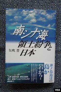 矢吹晋教授6月出版的新书《南中国海领土纷争和日本》论证国际法庭不承认中国在南中国海造岛的合法性,那么日本建设的冲之鸟岛也就同样不合法(美国之音歌篮拍摄)