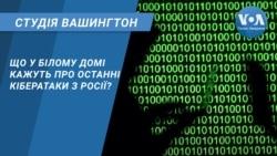 Студія Вашингтон. Що у Білому домі кажуть про кібератаки з Росії?