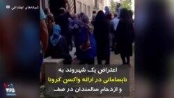 اعتراض یک شهروند به نابسامانی در ارائه واکسن کرونا و ازدحام سالمندان در صف