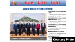 2018年2月15日中國外交部網站首頁截圖