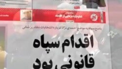 دخالت سپاه در انتخابات نظام پزشکی