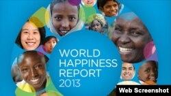 全球幸福指数报告2013(网络截图)