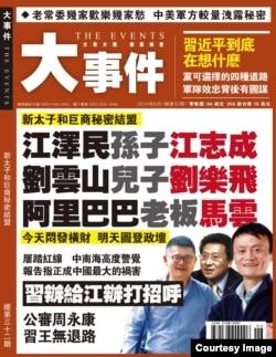 明镜集团《大事件》杂志今年4月报道了马云与江志成、刘乐飞一起做生意的文章(明镜集团提供)