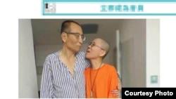劉曉波與妻子劉霞