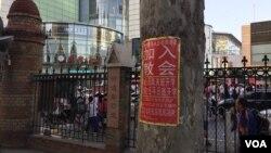 属于中国官方天主教爱国会系统的天津西开总堂在喧嚣的商业区贴出的招收新教徒的学习班通知。(资料照)