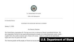 美國國務卿祝賀蔡英文重新當選就任總統