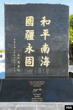 """2015年12月12日揭幕的太平岛上的纪念碑,台湾总统马英九亲笔题字""""和平南海 国疆永固""""(台湾内政部图片)"""