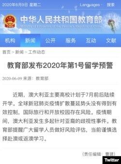 中国教育部发出留学预警称澳大利亚出现多起针对亚裔的歧视性事件。(Twitter网络截图)