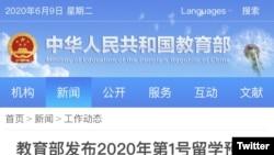 中國教育部發出留學預警稱澳大利亞出現多起針對亞裔的歧視性事件。 (Twitter網絡截圖)