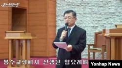 '국가전복음모 혐의'로 북한에 억류 중인 한국계 캐나다인 임현수 목사가 지난 2일 평양 봉수교회 일요예배에 참석해 자신의 '반북행위'에 대해 '속죄'했다고 북한의 대남선전용 웹사이트 우리민족끼리TV가 3일 보도했다.