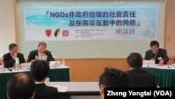 台灣非政府組織就兩岸關係發展召開座談會 (美國之音張永泰拍攝)
