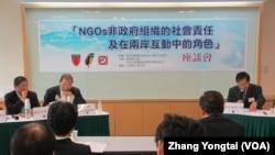 台湾非政府组织就两岸关系发展召开座谈会 (美国之音张永泰拍摄)
