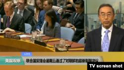 VOA连线(方冰):联合国安理会星期五通过了对朝鲜的最新制裁决议