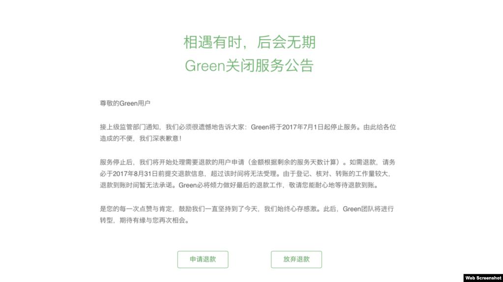 GreenVPN停止服务页面