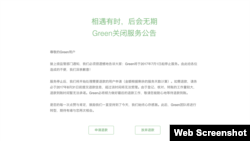 GreenVPN停止服務頁面