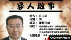 江天勇失踪後支持者在網絡上張貼的尋人啟事(網絡圖片)