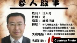 江天勇失踪后支持者在网络上张贴的寻人启事 (网络图片)