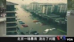 """海淀""""海景房""""(视频截图)"""