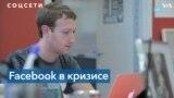 Facebook под огнем