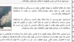 صنایع ایران در آستانه ورشکستگی است