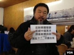 艾未未支持台湾反媒体垄断力量(照片来源: what is next web site)