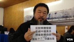 艾未未支持台灣反媒體壟斷示威(照片來源: what is next web site)