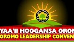 Hirbuu Oromoo,galmee Yaa'ii Hooggansa Oromoo USA-tti walii galan 'dhiyootti' maxxansanii baasan