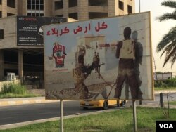 A poster on a Baghdad street calls for volunteers to join the Hashd al-Shaabi militia, May 18, 2016. (S. Behn/VOA)