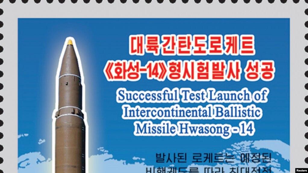 Con tem mới được ấn hành kỷ niệm vụ thủ phi đạn đạn đạo xuyên lục địa thành công