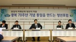 한국 국회의사당서 통일 준비 청년포럼 열려